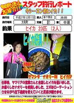 blog-20151215-sinsimo-ikeda.jpg