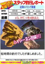 blog-20151217-honten-okinaka .jpg
