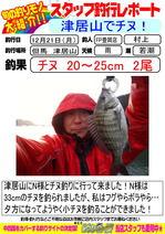 blog-20151221-toyooka-01.jpg