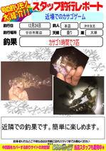 blog-20151225-honten-okinaka .jpg