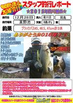 blog-20151228-kikugawa-okajima.jpg