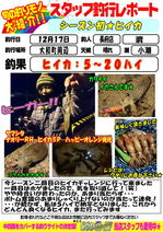 blog-choufu-20151217-watari.jpg