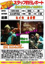 blog-choufu-20151218-watari.jpg