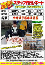 blog-choufu-20151219-yonemura.jpg