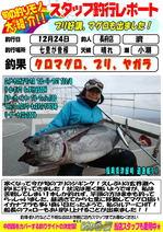 blog-choufu-20151224-watari.jpg