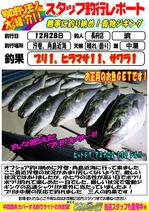 blog-choufu-20151228-watari.jpg