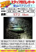 blog-20160108-toyooka-01.jpg