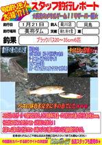 blog-20160121-kikugawa-okajima.jpg