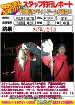 blog-20160127-sinsimo-tukamoto.jpg