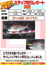 blog-20160129-tsushima-asahina.jpg