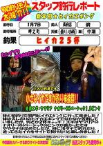 blog-choufu-20160107-watari.jpg