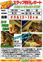 blog-choufu-20160113-watari.jpg