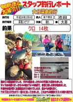 blog-20160209-sinsimo-ikeda.jpg