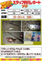 blog-20160220-tsushima-asahina.jpg