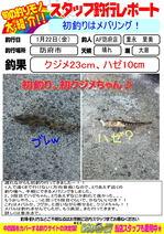 blog-20161022-houfu-kujime.jpg