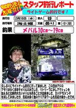 blog-21060210-hikoshima-mebaru.jpg