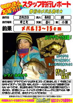 blog-choufu-20160202-watari.jpg