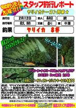 blog-choufu-20160212-watari.jpg