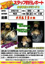 blog-choufu-20160221-watari.jpg