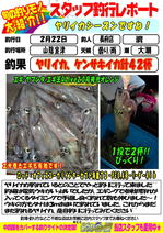 blog-choufu-20160222-watari.jpg