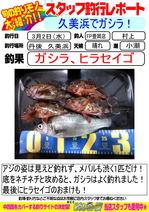 blog-20160302-toyooka-01.jpg