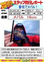 blog-20160314-toyooka-01.jpg