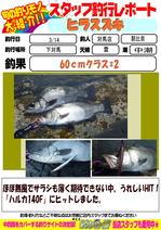 blog-20160314-tsushima-asahina.jpg