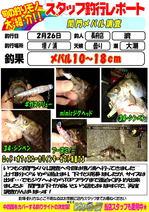 blog-choufu-20160226-watari.jpg