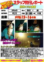 blog-choufu-20160306-watari.jpg