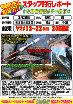 blog-choufu-20160328-watari.jpg