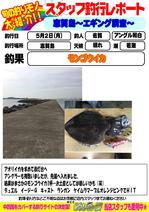 志賀島エギング.jpg