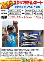 20160502-houfu-fujii.jpg