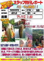blog-20160429-sinsimo-ikeda.jpg