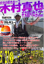 blog-20160505-sinsimo-kimura.jpg