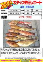 blog-20160524-honten-akou.jpg