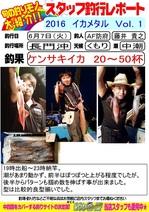 20160607-houfu-fujii.jpg