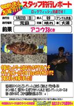 blog-20160522-hikoshima-akou.jpg