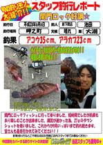 blog-20160606-sinsimo-ikeda.jpg