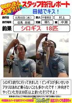 blog-20160608-toyooka-01.jpg