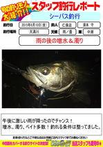 blog-20160610-niho.jpg