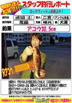 blog-20160618-hikoshima-akou.jpg