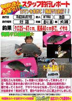 blog-20160619-sinsimo-ikeda.jpg