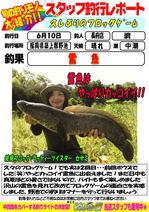 blog-choufu-20160610-watari.jpg