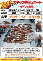sutaltufu-20160618-niho-2.jpg
