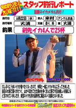剣先6月22日.jpg