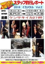 20160704-houfu-fujii.jpg