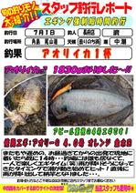 blog-choufu-20160701-watari.jpg
