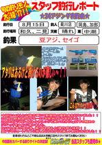blog-20160816-kikugawa-okajima.jpg