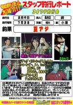 blog-choufu-20160809-watari.jpg