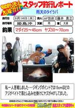 20160914-houfu-fujii.jpg